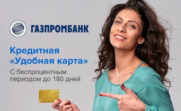 Скидка на Оформите кредитную карту Газпромбанк «Удобная карта» и получите 1000 бонусных рублей на счет «КупиКупона»