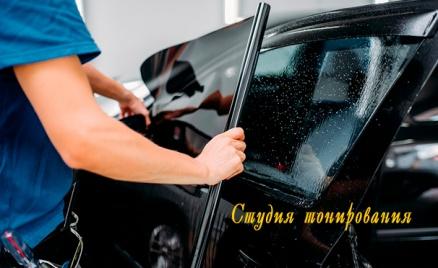 Тонирование стекол и задних фар авто
