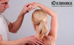 Остеопатия в «iQ Клинике»