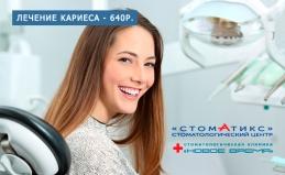 Клиники «Новое время» и «Стоматикс»