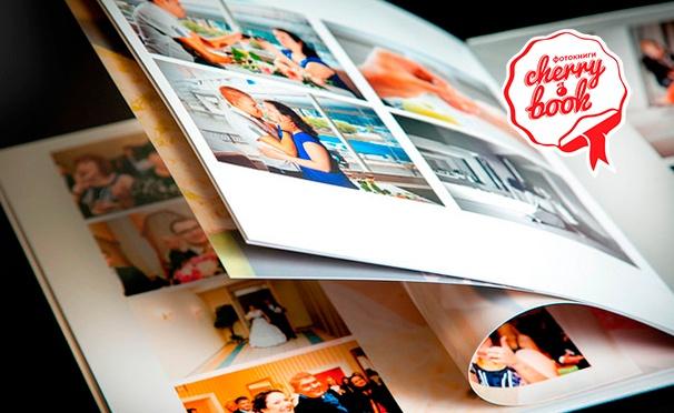 Скидка на Печать фотокниги или альбома от компании CherryBook: 28 страниц, разные форматы, плотная бумага. Скидка 55%