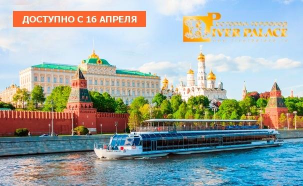 Скидка на Билеты на прогулку по Москве-реке на теплоходе-ресторане River Palace с обедом или ужином для 1, 2 или 4 человек. Скидка до 52%