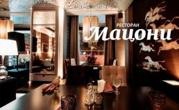 Ресторан грузинской кухни «Мацони»
