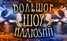 Шоу иллюзий в «Цирке чудес»