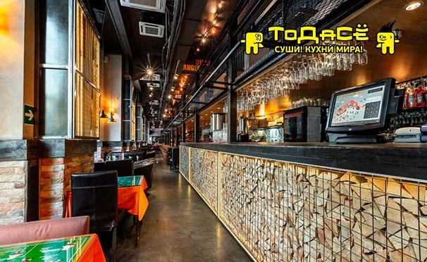 Скидка на Скидка 30% на все меню кухни и любые напитки в кафе «ТоДаСё»: суши, закуски, бургеры, горячие блюда и не только