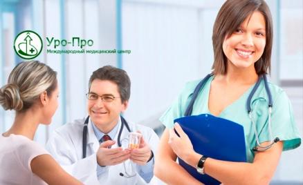 Гинеколог и уролог в «Уро-Про»