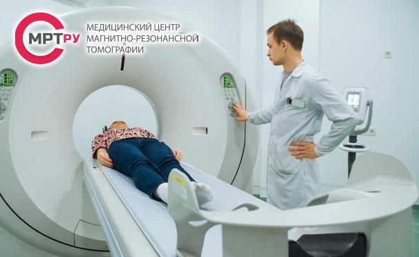 Скидка на Магнитно-резонансная томография головы, шеи, позвоночника, суставов, органов и мягких тканей в медицинском центре MrtRU на «Павелецкой». Скидка до 66%