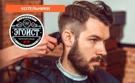 Стрижка, коррекция бороды и укладка