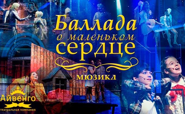 Скидка на Скидка 50% на шоу «Баллада о маленьком сердце» от театральной компании «Айвенго»