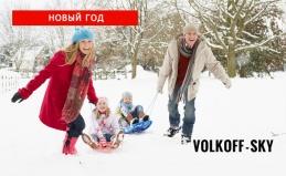 Отдых в Volkoff Sky на Новый год