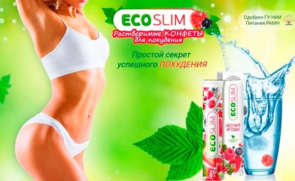 Скидка на Растворимые конфеты для похудения Eco Slim со скидкой 53%
