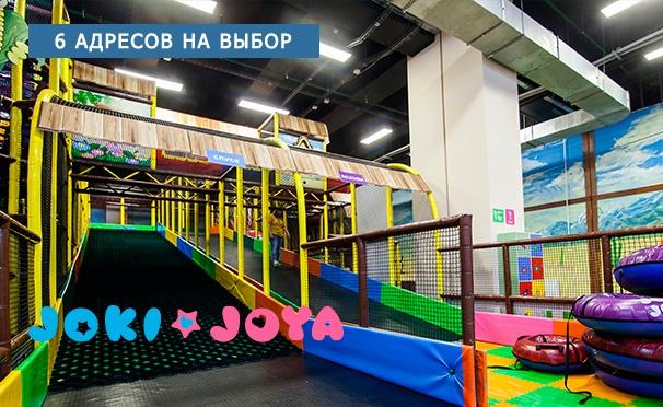 Скидка на Отдых для одного ребенка в будни или выходные в семейных парках активного отдыха Joki Joya. Взрослые с детьми проходят бесплатно! Скидка до 50%
