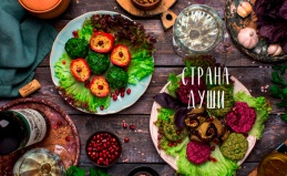 Абхазский ресторан «Страна души»