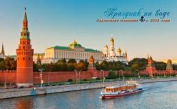Прогулка по Москве-реке на теплоходе