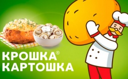 Сеть кафе «Крошка Картошка»