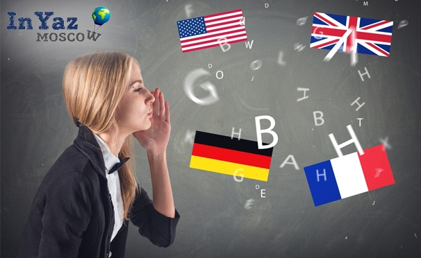 Скидка на Обучение английскому, испанскому, немецкому, испанскому, итальянскому или французскому в школе «ИнЯз». Скидка до 70%