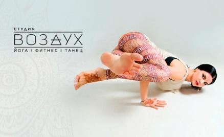 Йога и танцы в студии «Воздух»