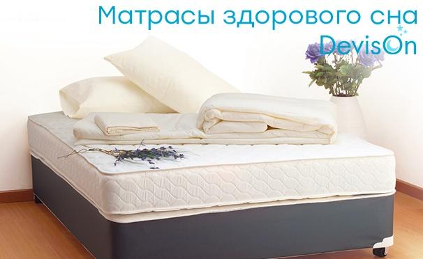 Скидка на Матрасы, наматрасники, основания и подушки от компании Devison со скидкой 50%