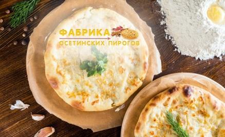 Доставка осетинских пирогов