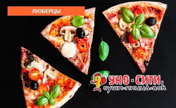 Скидка на Сеты из пиццы на выбор от службы доставки «УноСити». Скидка до 58%
