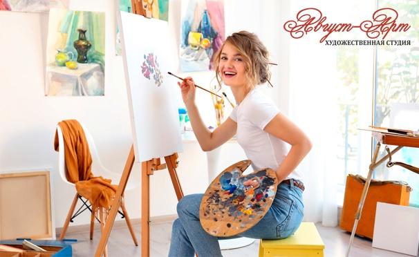 Скидка на Обучение рисованию маслом, пастелью, акварелью, карандашом и не только в художественной студии «Август-Арт». Скидка до 72%
