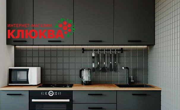 Скидка на Скидка 10% на готовые кухонные гарнитуры от интернет-магазина «Клюква»