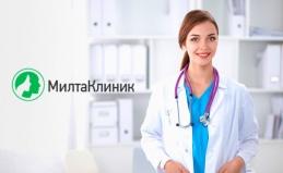 Обследование в «Милта Клиник»