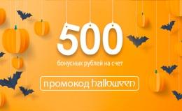 500р на все купоны!