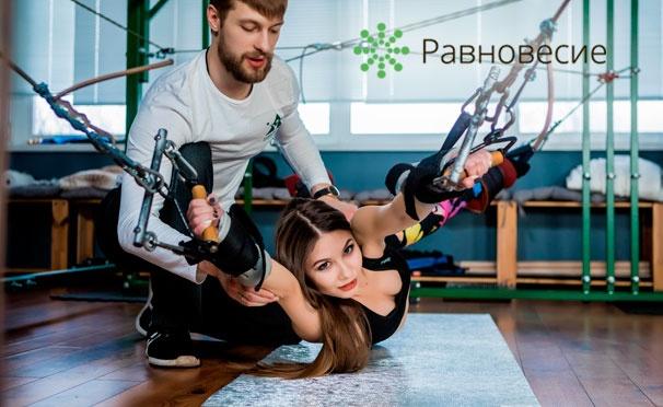 Скидка на Занятия на тренажере «ПравИло», ушу, хатха-йога, ручной массаж на выбор и не только в физкультурно-оздоровительной студии «Равновесие». Скидка 80%