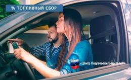 Курсы в Центре подготовки водителей