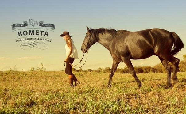 Скидка на Катание на лошади, пони от конно-любительского клуба «Комета». Скидка до 70%