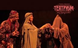 Билеты в «Театриум на Серпуховке»