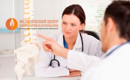 Прием остеопата и сеанс остеопатии