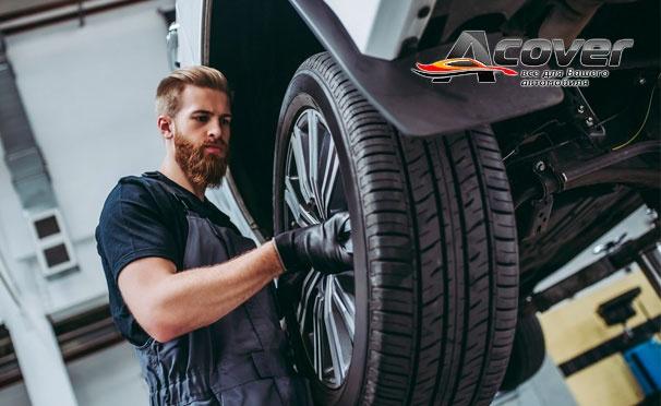 Скидка на Шиномонтаж и балансировка четырех колес до R17 в сети автосервисов Acover. Скидка 69%