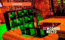 Караоке-бар «Немодное место»