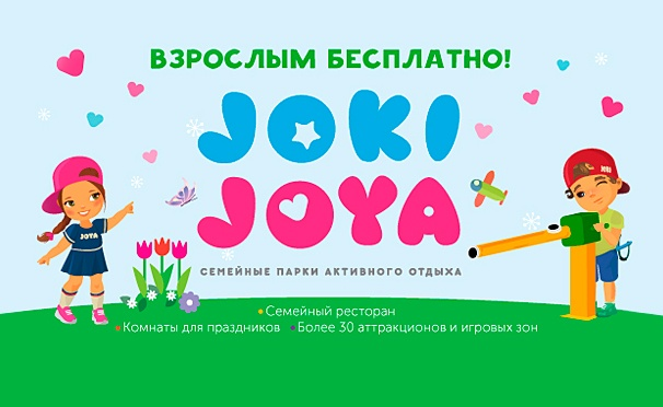 Скидка на Скидка до 40% на отдых для одного ребенка в любой день недели в одном из 10 семейных парков активного отдыха Joki Joya: настольный хоккей, батуты, веревочный лабиринт, канатный парк и не только. Взрослые с детьми проходят бесплатно!