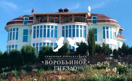 Отель «Воробьиное гнездо» в Крыму