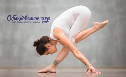 Йога в центре «Обыкновенное чудо»