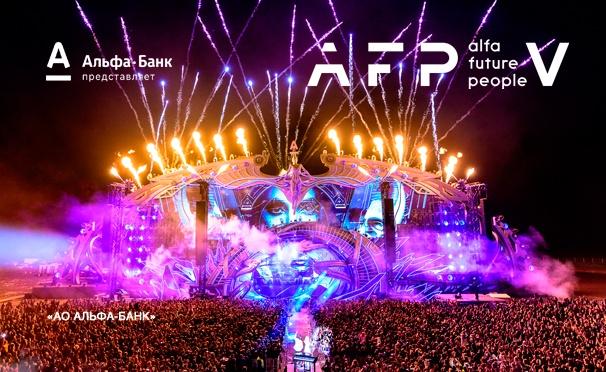 Скидка на Скидка 10% на билет «Стандарт» на главный фестиваль музыки и технологий Alfa Future People: 10–12 августа, тайный нижегородский аэродром на берегу Волги!