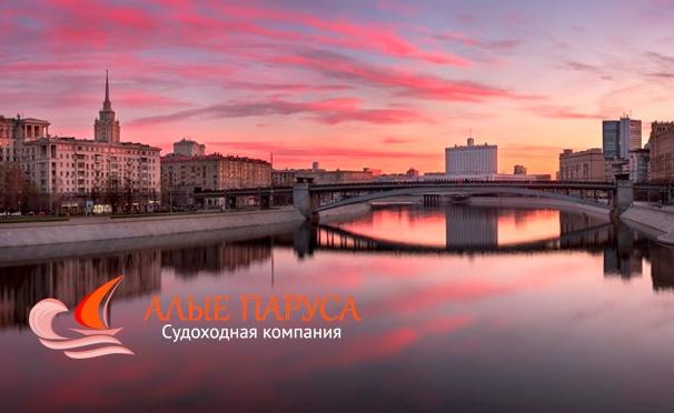 Скидка на Прогулка на теплоходе по Москве-реке в любой день от судоходной компании «Алые паруса». Скидка до 65%