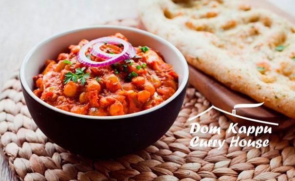 Скидка на Ужин в ресторане Curry House. Национальные индийские блюда! Скидка до 68%