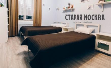 Мини-отель «Старая Москва» в Москве