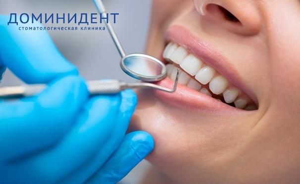 Скидка на Стоматологические услуги в многопрофильной клинике «ДоминиДент»: УЗ-чистка, реставрация зубов, лечение кариеса, установка брекетов и не только. Скидка до 88%