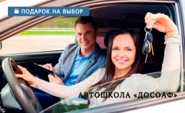 Курсы вождения в автошколе «ДОСОАФ»