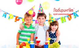 День рождения в «ЛабиринтУме»