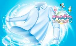 Химчистка одежды, стирка белья