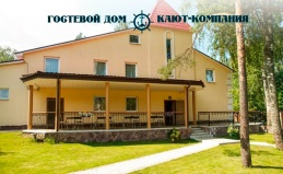 Гостевой дом «Кают-компания»