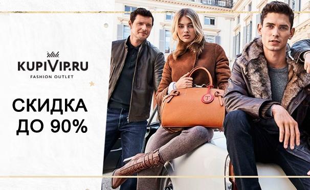 Скидка на Распродажа от KupiVip! Скидка до 90% на женскую, мужскую и детскую одежду, обувь и аксессуары!