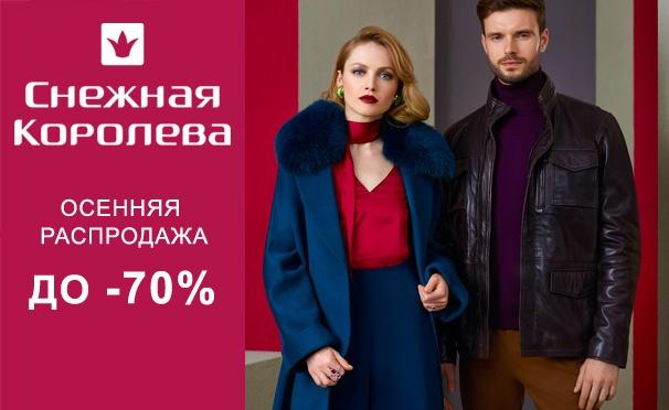 Скидка на Зимняя распродажа в интернет-магазине «Снежная Королева». Скидка до 70% на верхнюю одежду и не только!