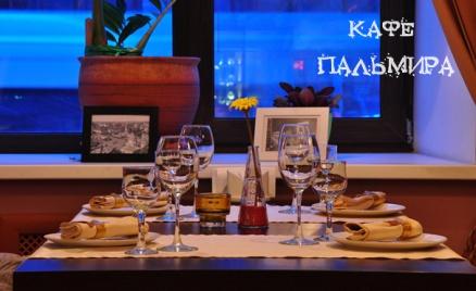 Все меню в ресторане «Пальмира»
